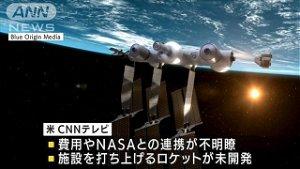 Blue Origin to build a space station in the 2020s (TV Asahi (ANN)) --Yahoo! News