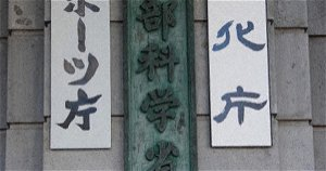 Japan pushes stricter enforcement over teacher, student SNS contact - The Mainichi