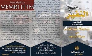 Exclusive: Al-Qaeda calls on Muslims to attack Jewish, US interests worldwide